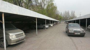 Гаражи - Кыргызстан: Продаю место на стоянке, находиться в востоке 5, возле школы #53