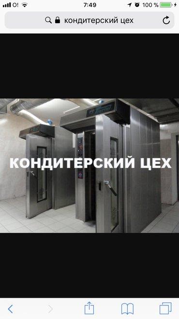 требуется девушки в кондитерский цех. можно и без опыта работы. в Бишкек
