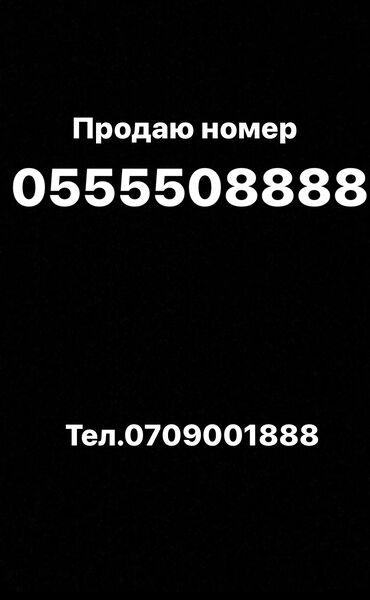 Продаю номер