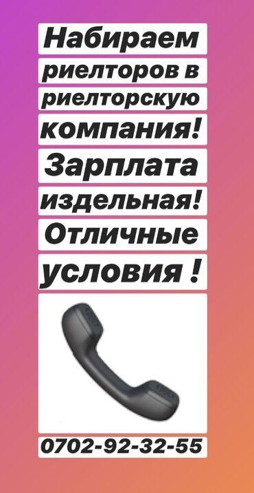 агентство элитной недвижимости в Кыргызстан: Набираем риелторов на риелторскую компанию! Очень выгодные условия раб
