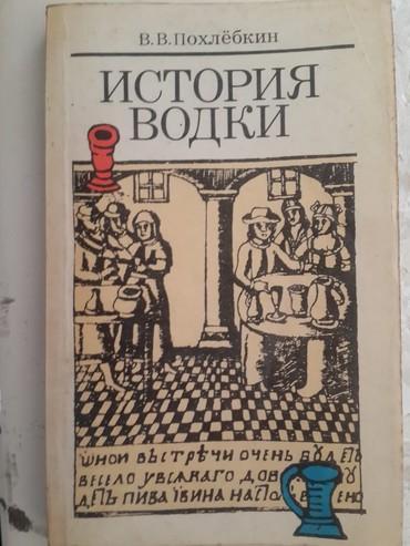 Kitab, jurnal, CD, DVD Lənkəranda: 1991 ci ildə Moskva nəşridir.290 səhifəlik nadir kitabdır.Kitab