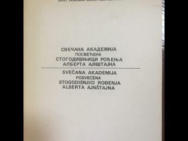 Svečana akademija posvećena 100 rodjenja A.Ajnstajna - Uzice