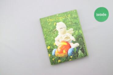 """Альбом для немовляти """"Наш синочок""""    Стан дуже гарний"""