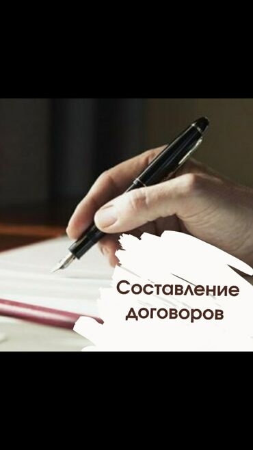 Составление договоров Договор с сотрудниками,Договор с