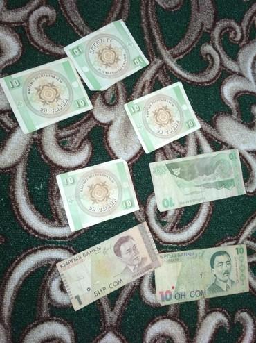 Купюры в Кыргызстан: Тем кто коллекционирует) Деньги с СССР.  10 тыйын, 1 сом, 10 сом