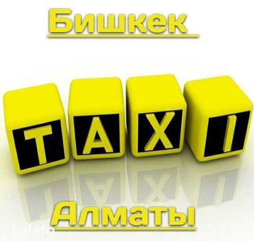 Услуги такси в аэропорт - Кыргызстан: Бишкек-Алмата| Междугороднее такси в обе стороны| Цены от 3500 сомов