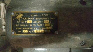 Контактор магнитный в Токмак