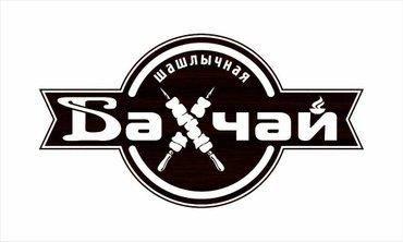 требуется шашлычник, мясник, помощники повара, повара универ, повара в в Бишкек