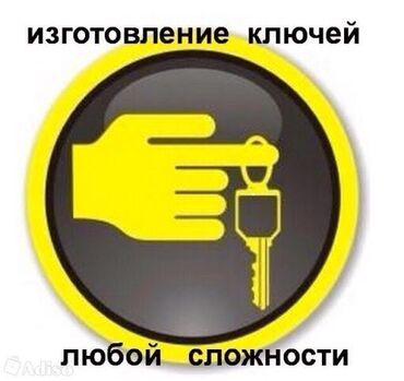 Другие услуги - Лебединовка: Изготовление ключей на авто по утере! Потеряли ключи тогда вам к нам!