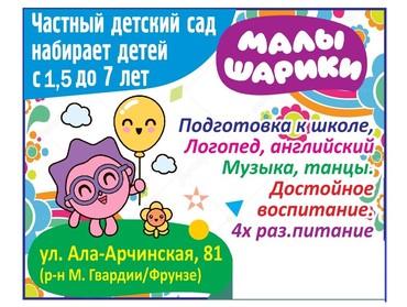 """Частный детский сад """"Малышарики"""" в Бишкек"""