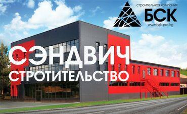 промышленная соковыжималка бишкек in Кыргызстан   СОКОВЫЖИМАЛКИ: Строительство ангаров , промышленных обьектов , обьектов сельхоз назна