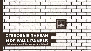 Стеновые панели | Стильный домС текстурой под кафель, камень, кирпич
