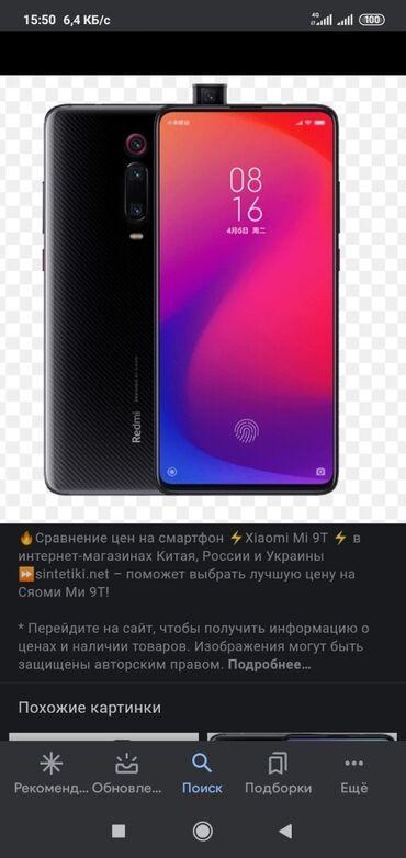 b 2 pro в Кыргызстан: Б/у Xiaomi Mi 9T Pro 8 ГБ Синий