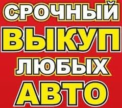 срочный выкуп авто можно слегка аварийный любой марки в Бишкек