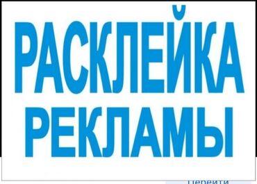 Пуговичницы - Кыргызстан: Расклейка рекламы