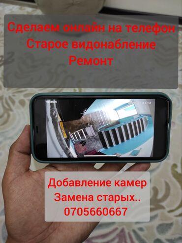 Сделаем видеонаблюдение онлайн на телефон.Здравствуйте, если у вас