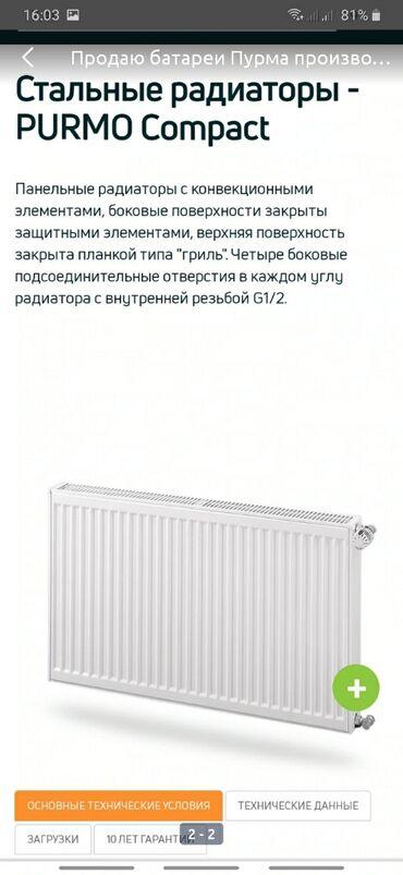 продам батареи отопления в Кыргызстан: Продам батареи производство Финляндия