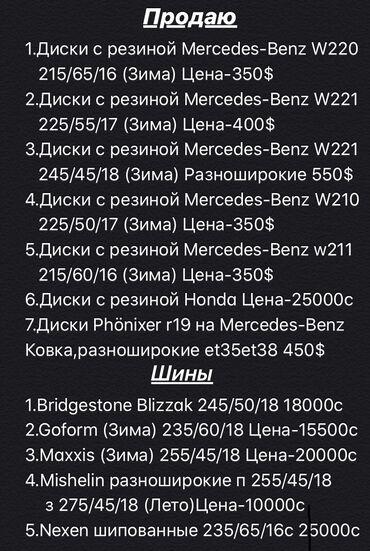 диски 45 стиль bmw в Кыргызстан: Продаю 1.Диски с резиной Mercedes-Benz W220