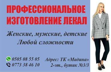 дизайнер бишкек в Кыргызстан: Качественные лекала с отличной посадкой от опытного конструктора-