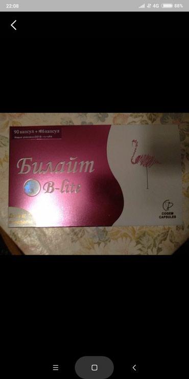 Билайт капсулы для похудения доставка есть.по штучки тоже продаём. в Бишкек