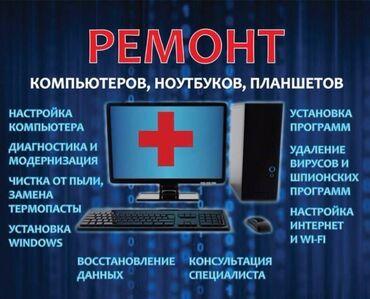 усилитель для колонок бишкек in Кыргызстан | АВТОЗАПЧАСТИ: Ремонт | Ноутбуки, компьютеры | С гарантией, С выездом на дом, Бесплатная диагностика
