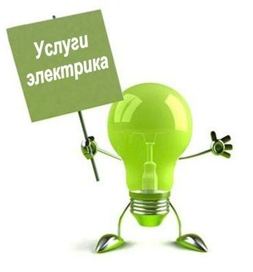 Вызов мастера Электрика Электрик в Бишкек