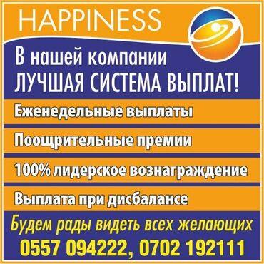промоутер бишкек in Кыргызстан | ГРУЗОВЫЕ ПЕРЕВОЗКИ: Приглашаем в динамичную и быстроразвивающуюся компанию всех желающих