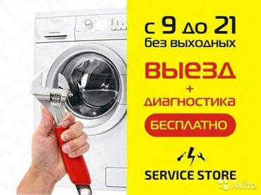 Ремонт стиральных машин автомат и водонагреватели выезд мастера в тече in Душанбе
