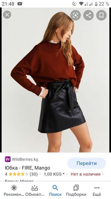 Продаю кажанную юбку Манго, в отличном состоянии, размер М