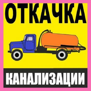 Ассенизатор-очистка и откачка в Бишкек