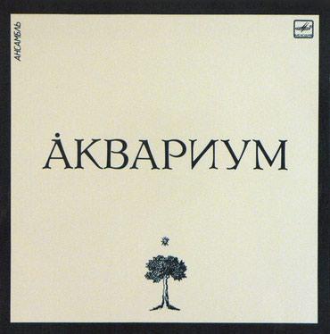 Виниловые пластинки в Кыргызстан: Пластинка Åквариум* – ÅквариумLabel:Мелодия – C60 25129