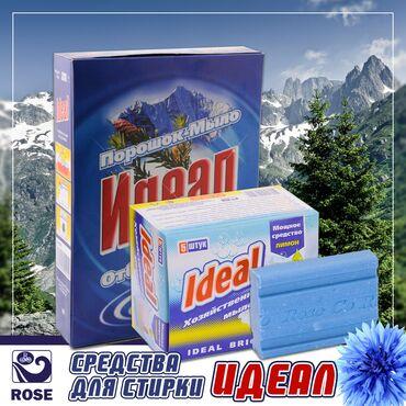 """продукция от фаберлик в Кыргызстан: Высококачественные средства для стирки и уборки """"Идеал"""" оптом.Вся"""