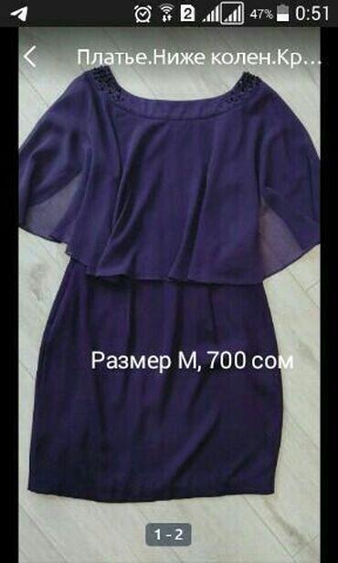 Личные вещи - Пригородное: Распродажа красивых модных брендовых нарядов для милых дам! Платья. О