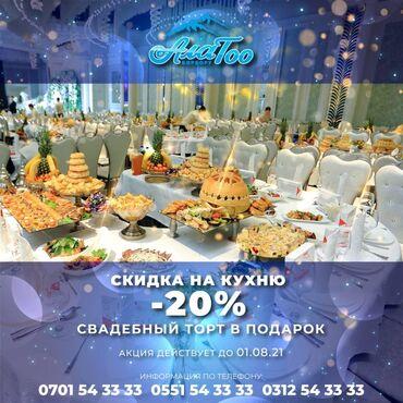 Букет невесты - Кыргызстан: Организация мероприятий | Оформление мероприятий