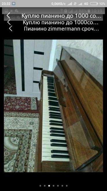 Пианино, фортепиано в Лебединовка: Куплю не рабочий пианино до 1000