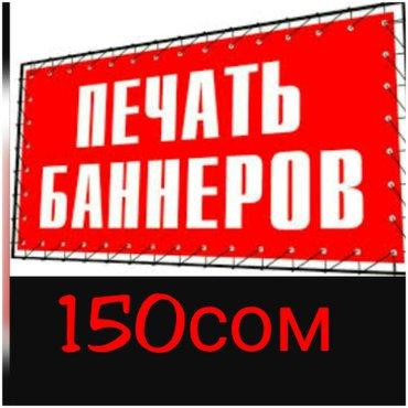 Наружная реклама, оперативная полиграфия: визитки, баннеры, штендеры,  в Бишкек