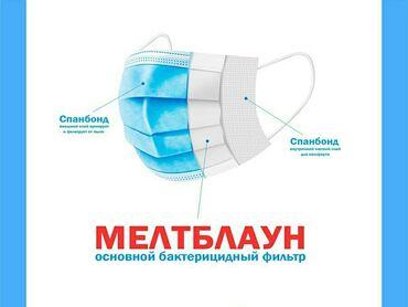 тканевые маски для лица бишкек in Кыргызстан   УХОД ЗА ТЕЛОМ: Маски самого лучшего качества номер 1 в Бишкеке 100 %.Сделано в