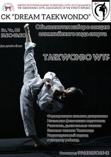 секции самбо в Кыргызстан: Открыт набор в секцию таеквондо  В южных микрорайонах