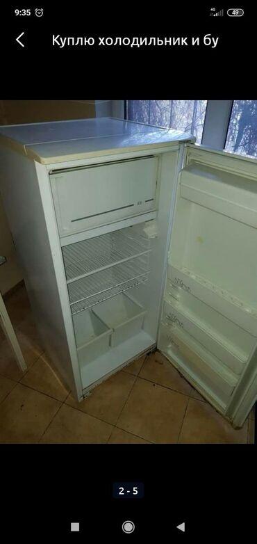 купить-холодильник-для-мороженого-бу в Кыргызстан: Бу. холодильникке муктажбыз сооп иштерин кылган жараандардан кутом