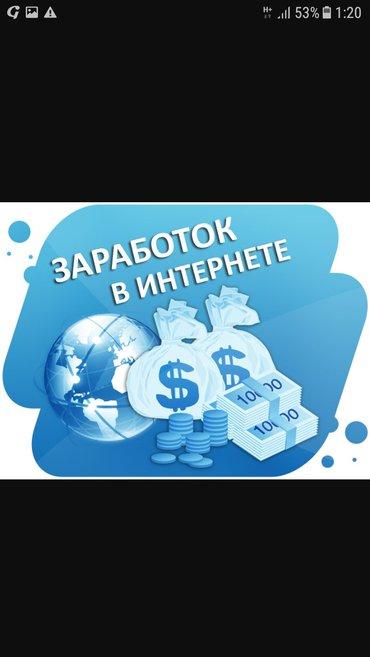 это реальный способ зарабатывать до 10$ в день. даже без вложений. мож в Бишкек