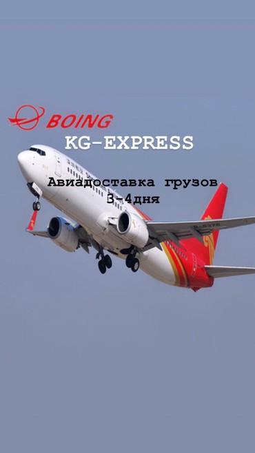 Сборного груза из китая - Кыргызстан: Авиаперевозки грузов из Китая в КыргызстанДоставка в течении 3-4