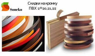 матросова кулатова в Кыргызстан: В наших магазинах Распродажа на кромки ПВХ!! СПЕШИТЕ!!⏹⏹⏹⏹⏹⏹⏹НАШИ