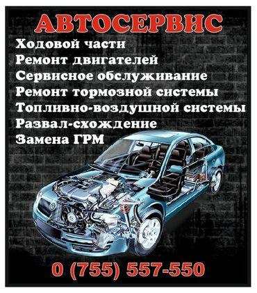 развал схождения в Кыргызстан: Подвеска, Двигатель, Топливная система | Замена ремней