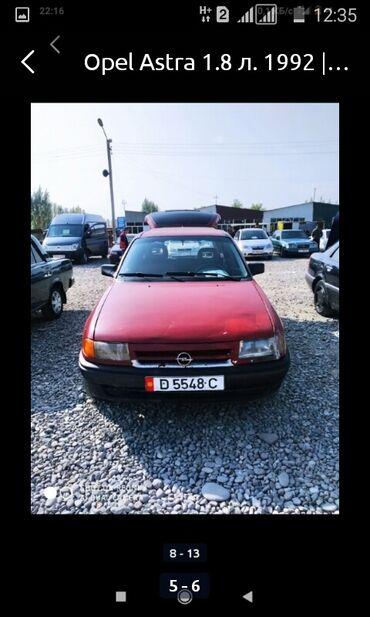 bmw z3 22i mt в Кыргызстан: Opel Astra 1.5 л. 1992 | 352841 км