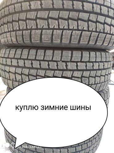 Скупка зимних шин. Комплект или пара. Хлам,браки,одиночки,порезы не