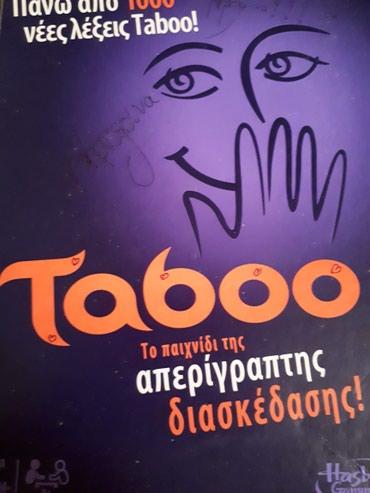Taboo το παιχνίδι της απερίγραπτης διασκέδασης!!! σε Laurium