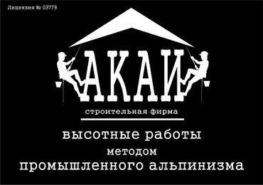 Промышленные альпинисты! осоо «акай» в Бишкек
