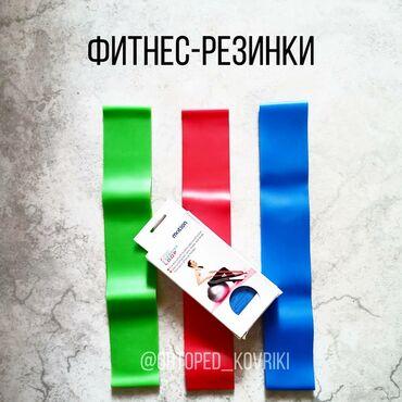 резины для фитнеса в Кыргызстан: Резинки для фитнеса - это универсальный компактный тренажер -