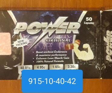 Эфективные Капсулы POWER для набор вес