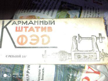Продается карманный штатив ФЭD (с резьбой)
